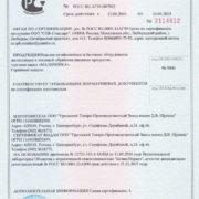 МАЛИНОВКА Премиум PRO 12БКДР сертификат