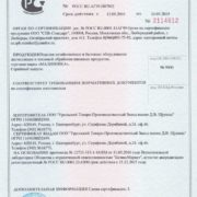 Малиновка Мастер 12 Сертификат