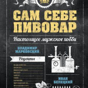kniga_sam_sebe_pivovar_v_markovskiy_i_beletskiy