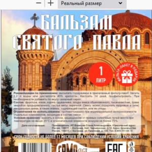 Screenshot_2021-02-12 этикетки_самодел_этап 9 pdf(20)