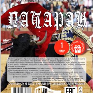Screenshot_2021-02-12 этикетки_самодел_этап 9 pdf(36)