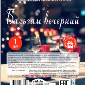 Screenshot_2021-02-12 этикетки_самодел_этап 9 pdf(38)